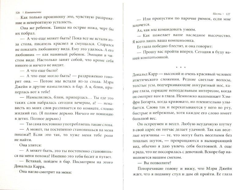 Иллюстрация 1 из 4 для Компаньонка - Перихан Магден | Лабиринт - книги. Источник: Лабиринт
