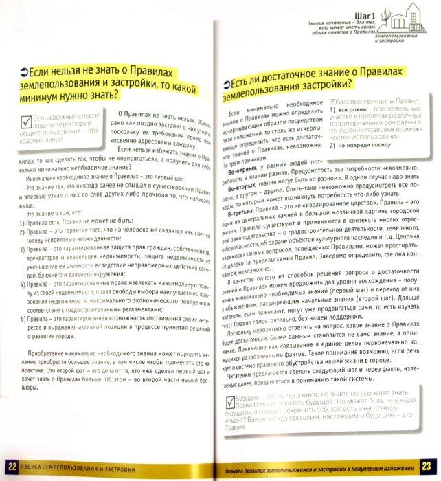 Иллюстрация 1 из 16 для Азбука землепользования и застройки - Трутнев, Бандорин | Лабиринт - книги. Источник: Лабиринт