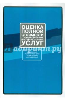 Оценка полной стоимости государственных и муниципальных услуг. Методология, практический опыт (+CD)