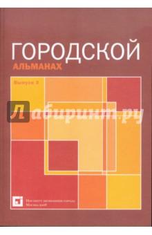 Городской альманах. Выпуск 3