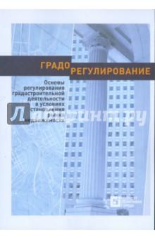 Градорегулирование. Основы регулирования градостроительной деятельности в условиях становления рынка