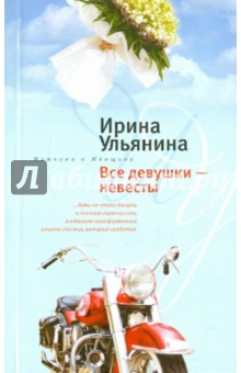 Все девушки-невесты, Ульянина Ирина Николаевна, ISBN 9785952432291, Центрполиграф , 978-5-9524-3229-1, 978-5-952-43229-1, 978-5-95-243229-1 - купить со скидкой