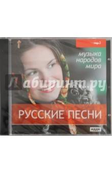 Музыка народов мира. Русские песни (CDmp3) музыка