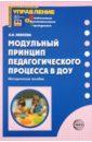 Иванова Александра Ивановна Модульный принцип педагогического процесса в ДОУ