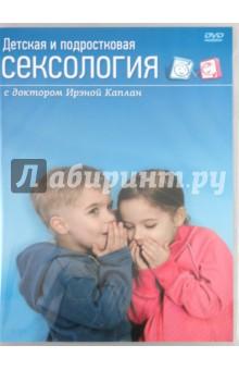Zakazat.ru: Детская и подростковая сексология с доктором Ирэной Каплан (DVD). Каплан Ирэна Юльевна