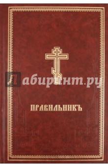 Правильник. На церковно-славянском языке