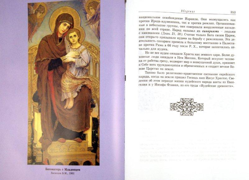 Иллюстрация 1 из 16 для Священная Библейская история - Вениамин Митрополит   Лабиринт - книги. Источник: Лабиринт