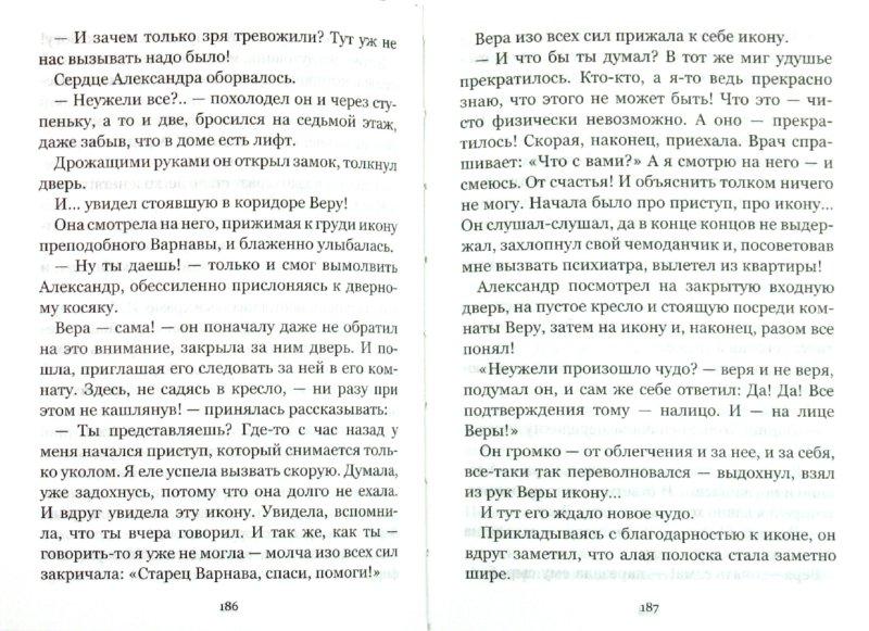 Иллюстрация 1 из 7 для Исцеление Вечностью - Варнава Монах | Лабиринт - книги. Источник: Лабиринт
