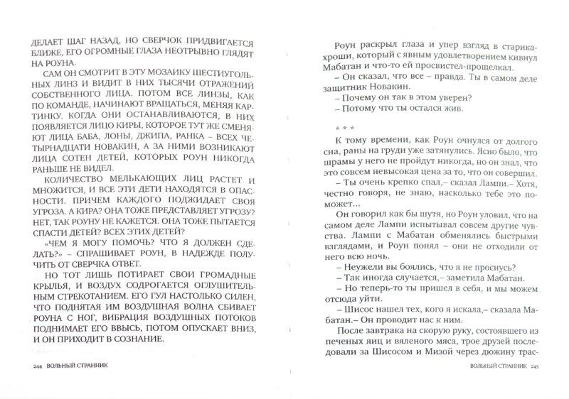 Иллюстрация 1 из 38 для Вольный странник. Книга 2. Трилогия - Дэннис Фун | Лабиринт - книги. Источник: Лабиринт