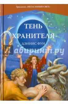 Тень хранителя. Книга 3. Трилогия