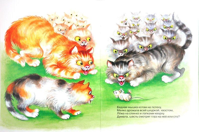 Иллюстрация 1 из 10 для Сказки про кошачий обед - Муса Гешаев | Лабиринт - книги. Источник: Лабиринт