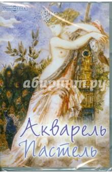 Акварель. Пастель: европейская и русская графика (XVI - начала XX вв.) (CDpc)