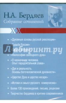 Бердяев. Собрание сочинений (CDpc) трудовой договор cdpc