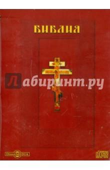 Библия (CDpc) псалтирь на церковно славянском языке старославянский шрифт