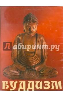 Буддизм (CDpc)