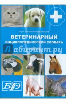 Ветеринарный энциклопедический словарь (CDpc) трудовой договор cdpc