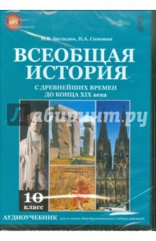 Всеобщая история с древнейших времен до конца XIX в. 10 класс (CDpc) трудовой договор cdpc