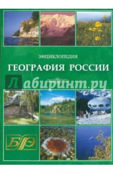 География России. Энциклопедия (CDpc) трудовой договор cdpc