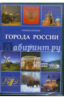 Города России. Энциклопедия (CDpc)