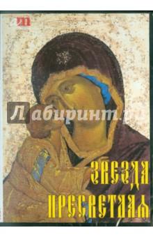 Звезда пресветлая: образ Богоматери в искусстве (CD)