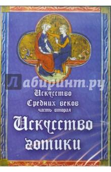 Искусство Средних веков. Часть 2. Готика (CDpc)