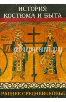 История костюма и быта. Раннее Средневековье (CDpc) трудовой договор cdpc