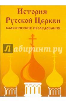 История Русской Церкви: классические исследования (CDpc) история россии классические труды cdpc