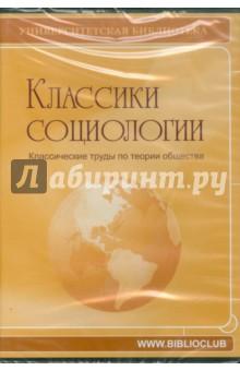 Классики социологии. Классические труды (CDpc) история россии классические труды cdpc