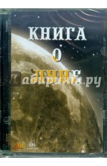 Книга о Луне (CDpc)
