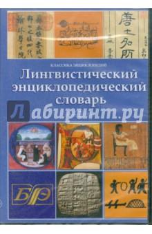 Лингвистический энциклопедический словарь (CDpc)