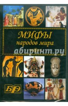 Мифы народов мира (CDpc) трудовой договор cdpc