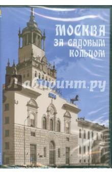 Москва за Садовым кольцом. Архитектурные прогулки (CDpc) трудовой договор cdpc