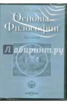 Основы Философии. Курс лекций (CDpc)