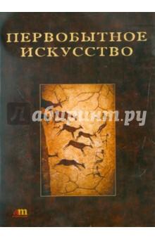 Первобытное искусство (CDpc)