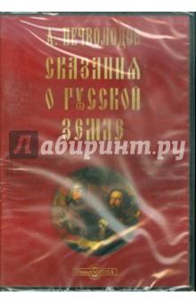 Сказания о Русской Земле. Александр Нечволодов (CDpc)