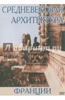 Средневековая архитектура Франции (DVD) все о выращивании огурцов dvd