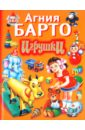 Барто Агния Львовна Игрушки барто а лучшие стихи для детей