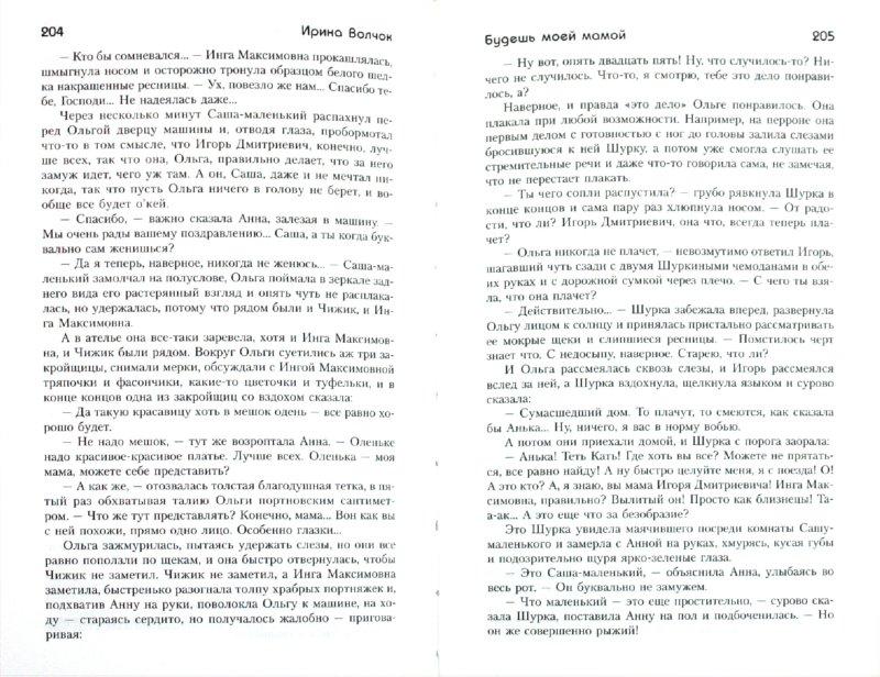Иллюстрация 1 из 23 для Солнечное настроение - Волчок, Нестерова, Кетро, Му, Вагнер   Лабиринт - книги. Источник: Лабиринт