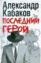 Последний герой, Кабаков Александр Абрамович