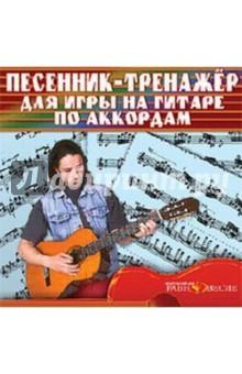 Zakazat.ru: Песенник-тренажер для игры на гитаре (DVD).
