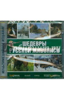 Шедевры русской живописи (CDpc)