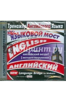 Zakazat.ru: Языковой мост. Тренажер английского языка (DVD).