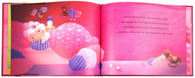Иллюстрация 1 из 27 для Я тебя люблю - Бенедикт Карбонейл | Лабиринт - книги. Источник: Лабиринт