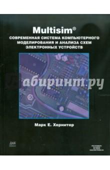 Multisim 7. Современная система компьютерного моделирования и анализа схем электронных устройств система моделирования и исследования радиоэлектронных устройств multisim 10