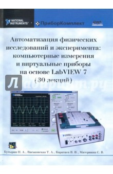 Автоматизация физических иссл. и эксперимента: комп.  измерения и вирт. приборы на основе LabView