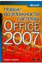 Мюррей Кэтрин Новые возможности системы Microsoft Office 2007 самоучитель teachpro новые возможности microsoft office 2007
