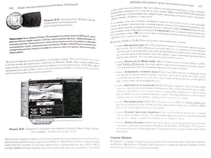 Иллюстрация 1 из 16 для Полное руководство по Microsoft Windows XP - Нортон, Мюллер | Лабиринт - книги. Источник: Лабиринт