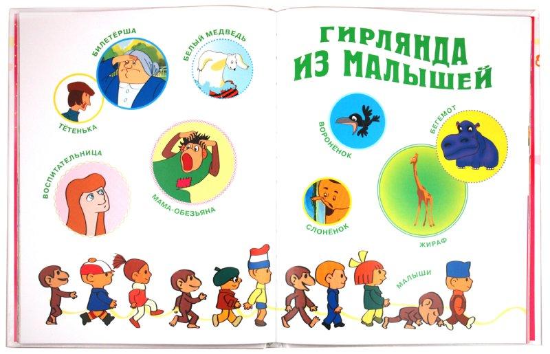 Иллюстрация 1 из 29 для Я люблю мультфильмы! | Лабиринт - книги. Источник: Лабиринт