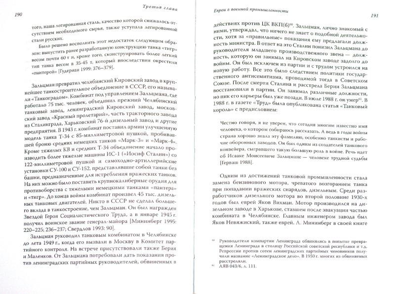 Иллюстрация 1 из 16 для Они сражались за Родину: Евреи Советского Союза в Великой Отечественной войне - Арад Ицхак | Лабиринт - книги. Источник: Лабиринт