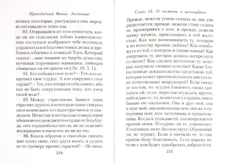 Иллюстрация 1 из 3 для Лествица - Иоанн Лествичник | Лабиринт - книги. Источник: Лабиринт